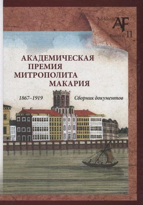Академическая премия митрополита Макария 1867 1919 Сборник документов