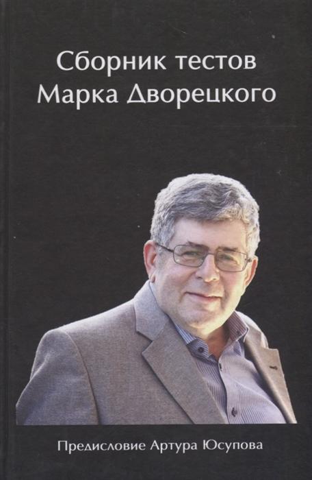 Дворецкий М. Сборник тестов Марка Дворецкого