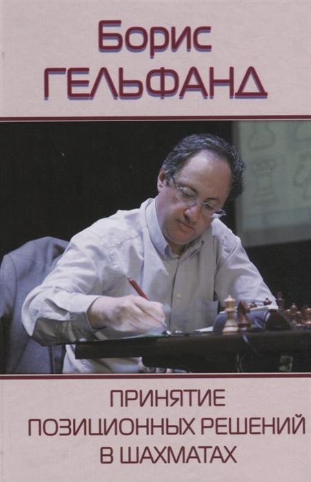 Гельфанд Б. Принятие позиционных решений в шахматах jada охотники за привидениями фигурка puft marshmallow man