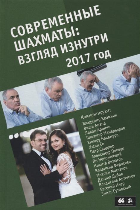 Глуховский М. (сост.) Современные шахматы взгляд изнутри 2017 год