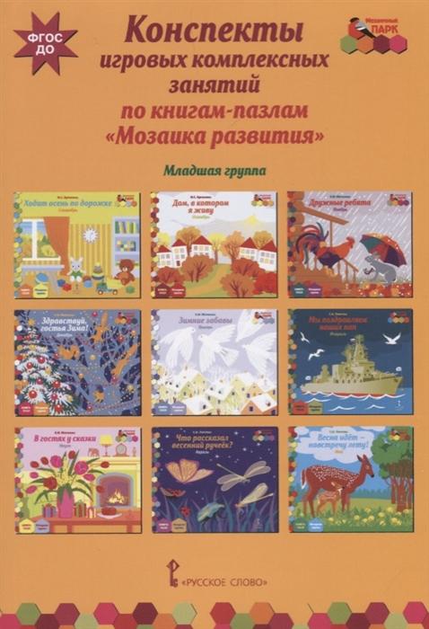 Артюхова И. Конспекты игровых комплексных занятий по книгам-пазлам Мозаика развития Младшая группа цены онлайн