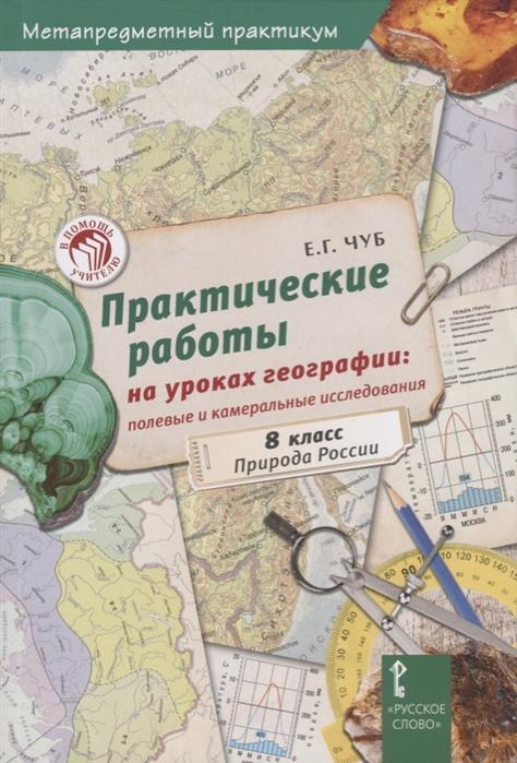 все цены на Чуб Е. Практические работы на уроках географии полевые и камеральные исследования 8 класс Природа России онлайн