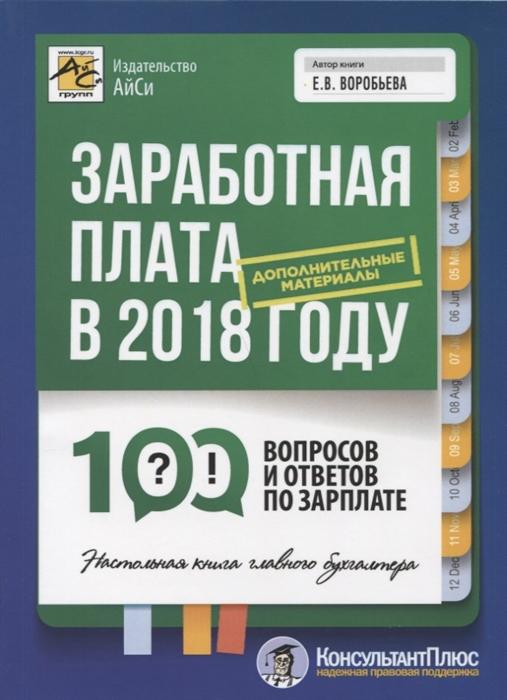 Воробьева Е. Заработная плата в 2018 году 100 вопросов и ответов по зарплате стрелкова л макушева ю труд и заработная плата на промышленном предприятии