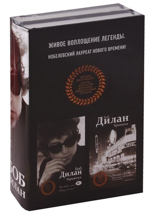 Дилан Б. Тарантул Хроники комплект из 2 книг колетт б знаки свыше незримый дар 1255 комплект из 2 книг