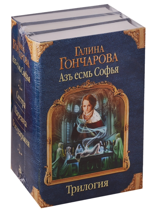 Гончарова Г. Азъ есмь Софья Трилогия комплект из 3 книг
