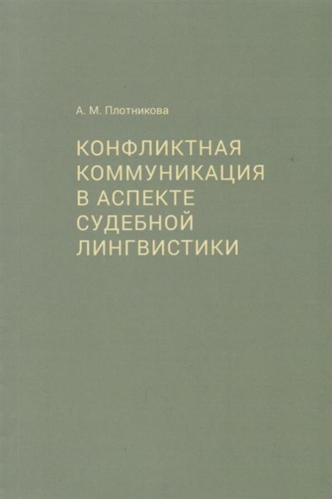 Плотникова А. Конфликтная коммуникация в аспекте судебной лингвистики цены