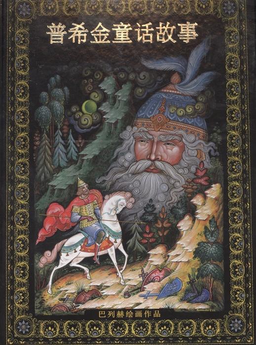 Сказки Пушкина на китайском языке