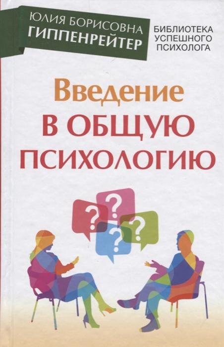 Гиппенрейтер Ю. Введение в общую психологию