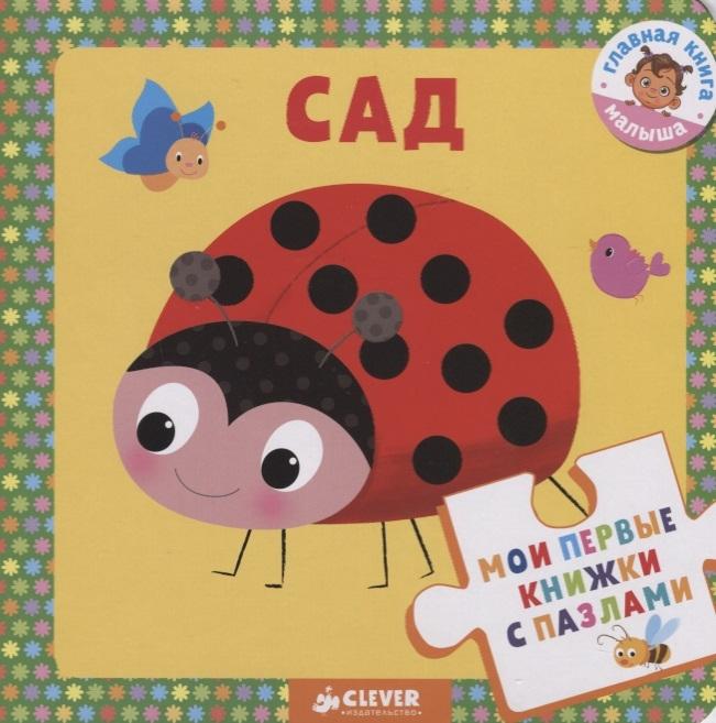 цены на Уланова Л. (пер.) Мои первые книжки с пазлами Сад  в интернет-магазинах