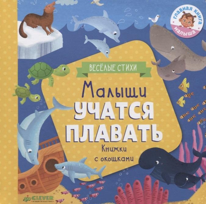 Шигарова Ю. Малыши учатся плавать Книжки с окошками цена