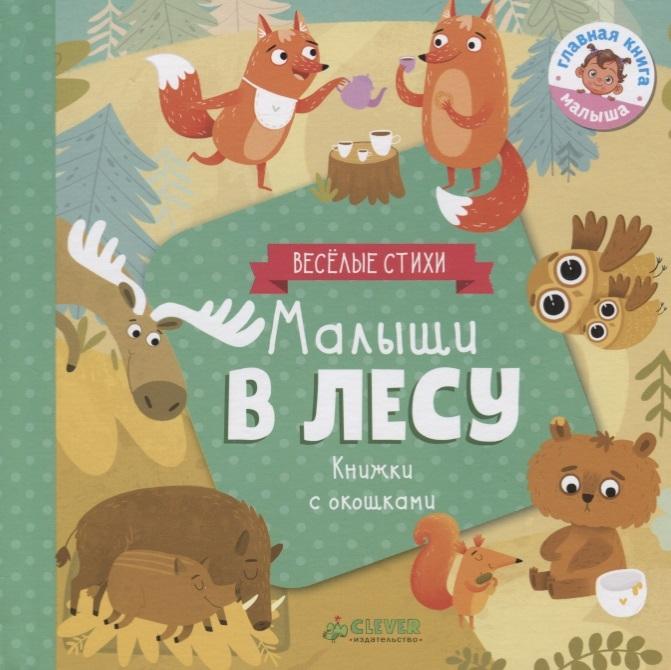 Шигарова Ю. Малыши в лесу Книжки с окошками цена
