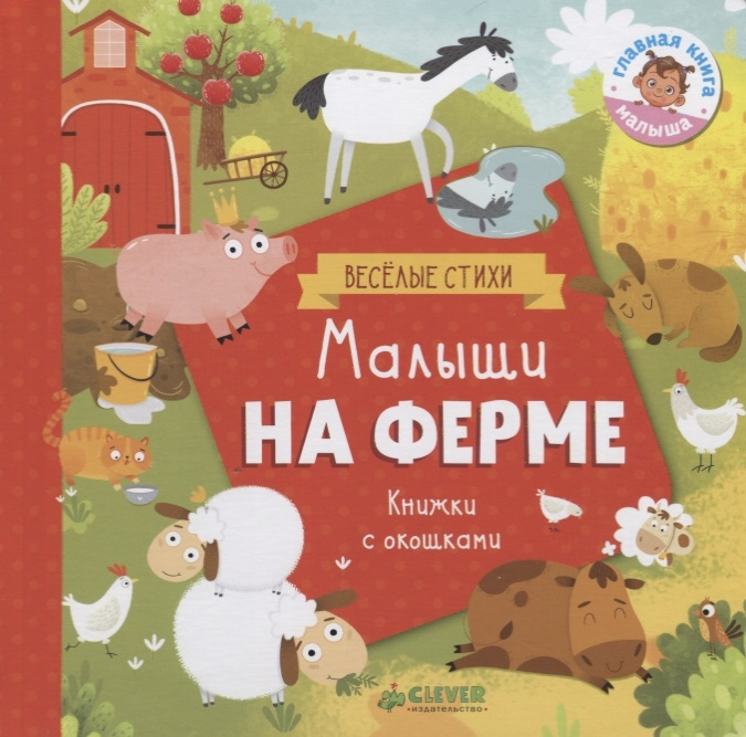 Шигарова Ю. Малыши на ферме Книжки с окошками