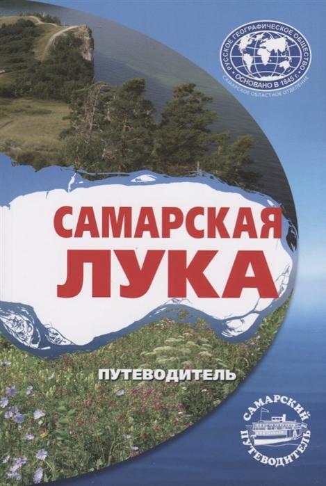 Самарская Лука Путеводитель