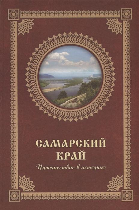 Краснова Е. (сост.) Самарский край Путешествие в историю путешествие на край