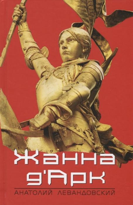 Левандовский А. Жанна Д Арк цена