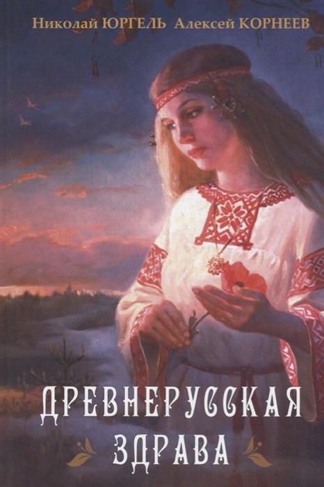 Юргель Н., Корнеев А. Древнерусская здрава древнерусская архитектура