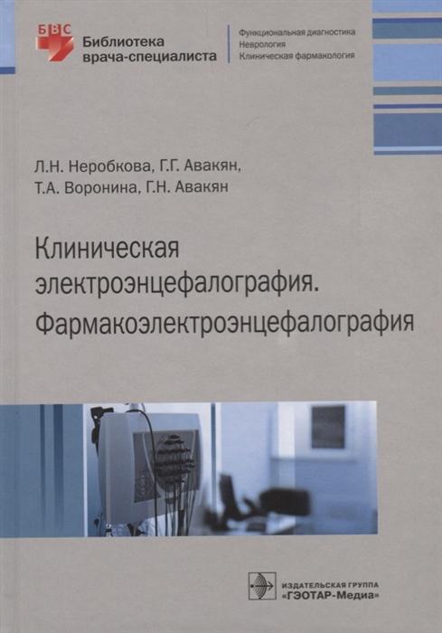 Неробкова Л., Авакян Г., Воронина Т. и др. Клиническая электроэнцефалография Фармакоэлектроэнцефалография