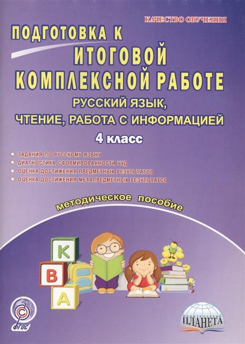 Умнова М. (авт.-сост.) Подготовка к итоговой комплексной работе 4 класс Русский язык чтение работа с информацией