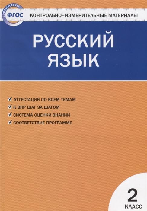 Русский язык 2 класс Контрольно-измерительные материалы