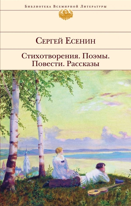 Есенин С. Стихотворения Поэмы