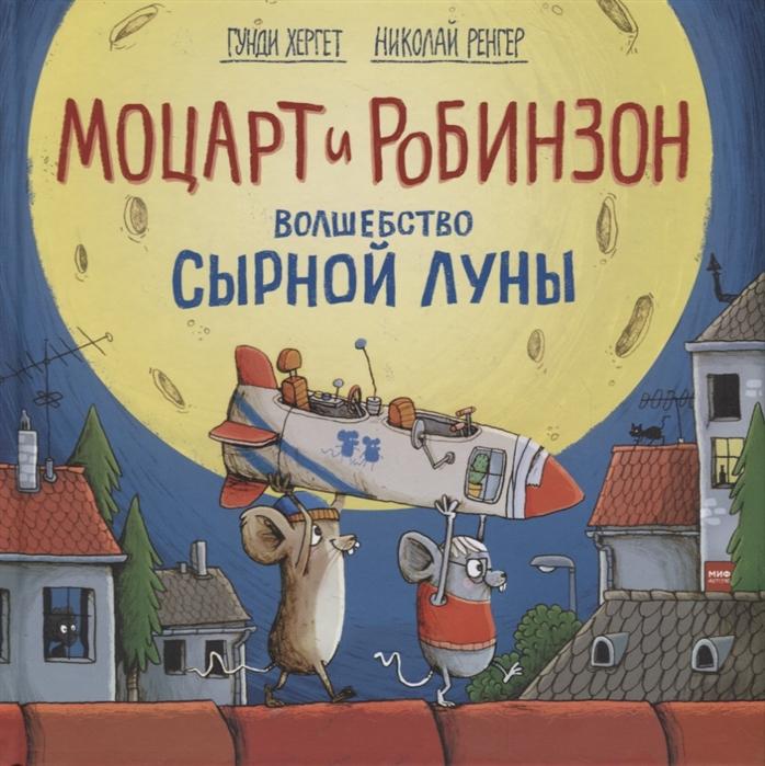 Купить Моцарт и Робинзон Волшебство сырной луны, Манн, Иванов и Фербер, Сказки