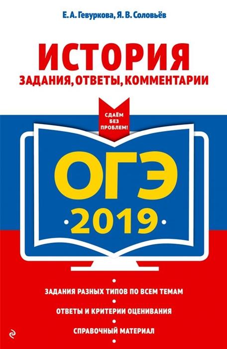ОГЭ-2019 История Задания ответы комментарии