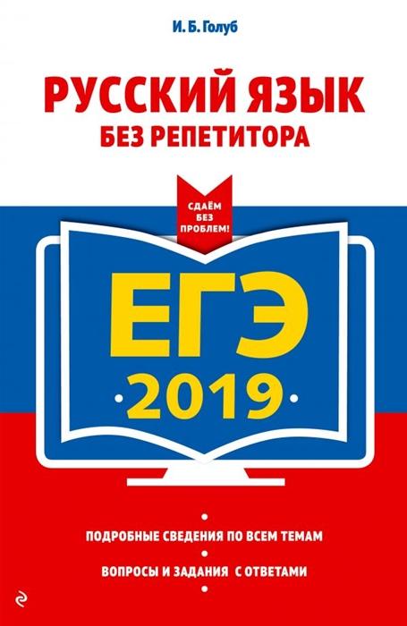 Голуб И. ЕГЭ-2019 Русский язык без репетитора цена 2017