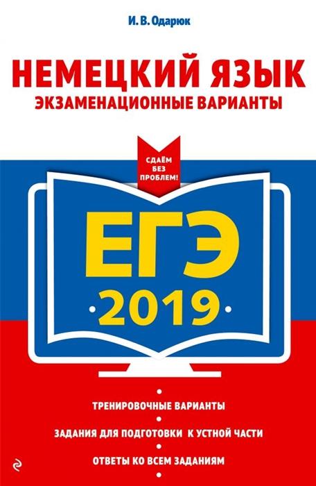 Одарюк И. ЕГЭ-2019 Немецкий язык Экзаменационные варианты