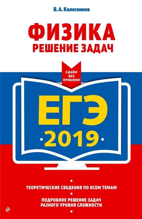 Колесников В. ЕГЭ-2019 Физика Решение задач