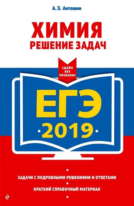 Антошин А. ЕГЭ-2019 Химия Решение задач цена 2017