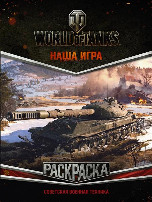 цена на Анищук Н. (ред.) World of Tanks Советская военная техника
