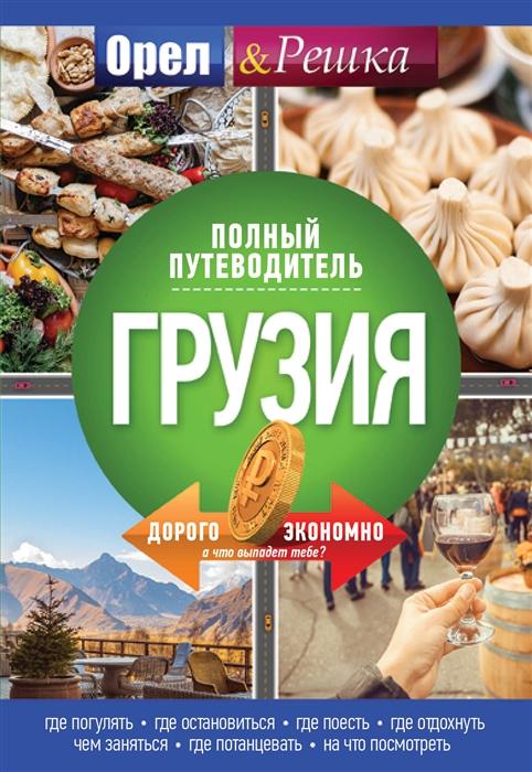 Гребенникова М. (сост.) Грузия Полный путеводитель