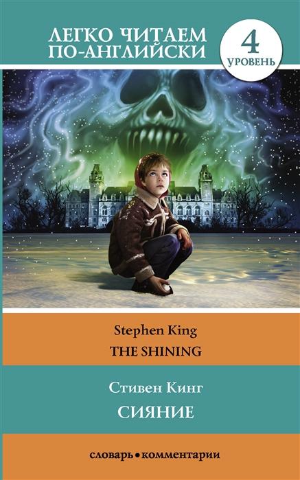 Кинг С. Сияние The Shining 4 уровень