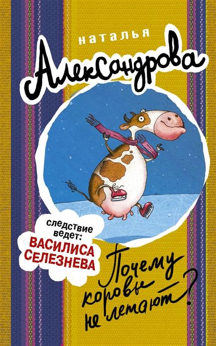 цена на Александрова Н. Почему коровы не летают