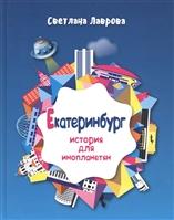 Екатеринбург. История для инопланетян
