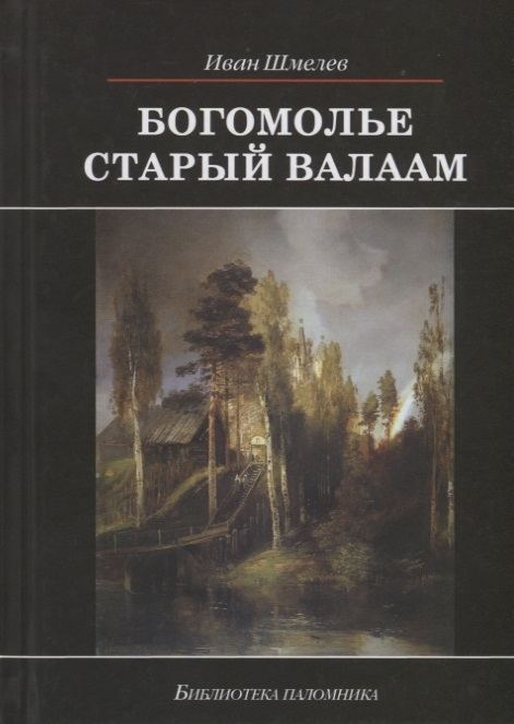 цена на Шмелев И. Богомолье Старый Валаам