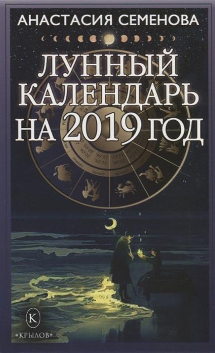 Семенова А. Лунный календарь на 2019 год семенова анастасия николаевна лунный календарь на 2009