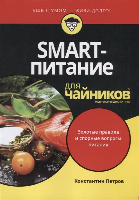 Петров К. SMART-питание для чайников Золотые правила и спорные вопросы питания цены онлайн