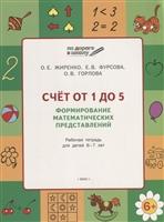 Счет от 1 до 5. Формирование математических представлений. Рабочая тетрадь для детей 5-7 лет