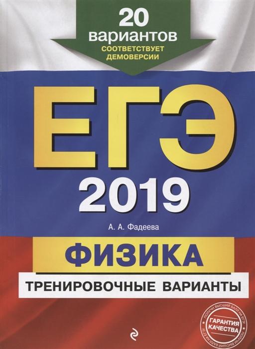 Фадеева А. ЕГЭ-2019 Физика Тренировочные варианты 20 вариантов
