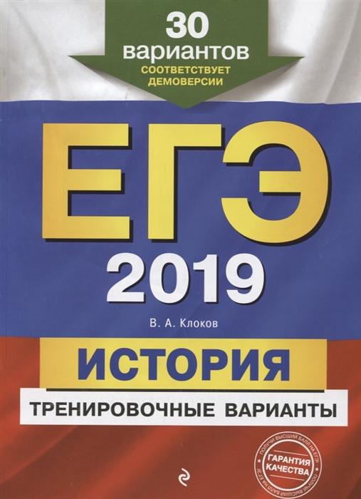 ЕГЭ-2019 История Тренировочные варианты 30 вариантов