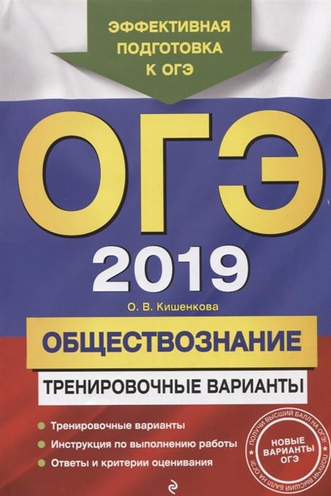 ОГЭ-2019 Обществознание Тренировочные варианты