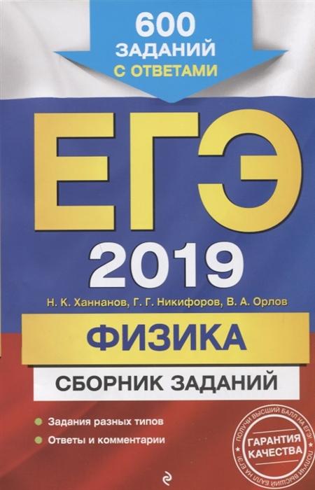 Ханнанов Н., Никифоров Г., Орлов В. ЕГЭ-2019 Физика Сборник заданий 600 заданий с ответами