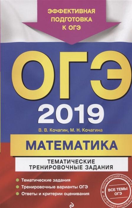 Кочагин В., Кочагина М. ОГЭ-2019 Математика Тематические тренировочные задания