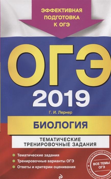 Лернер Г. ОГЭ-2019 Биология Тематические тренировочные задания цена