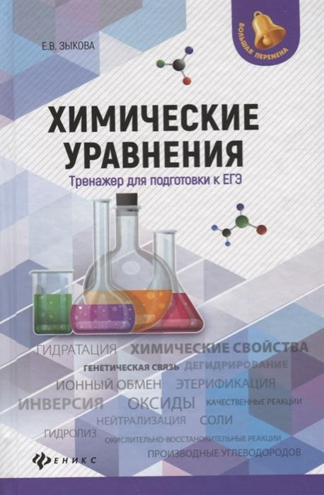 Зыкова Е. Химические уравнения Тренажер для подготовки к ЕГЭ зыкова е химические уравнения тренажер для подготовки к огэ