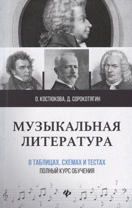 Костюкова О., Сорокотягин Д. Музыкальная литература в таблицах схемах и тестах полный курс обучения