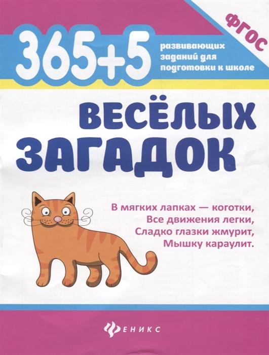 все цены на Диченскова А. 365 5 веселых загадок онлайн