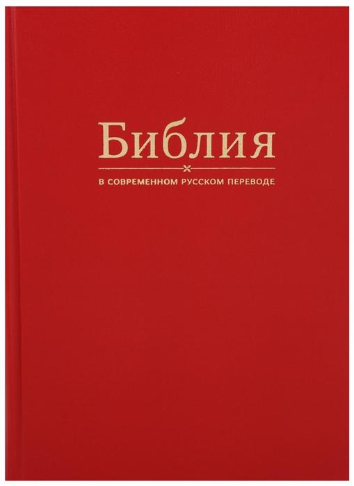 Кулаков М., Кулаков М. (ред.) Библия в современном русском переводе кулаков с надейся только на себя