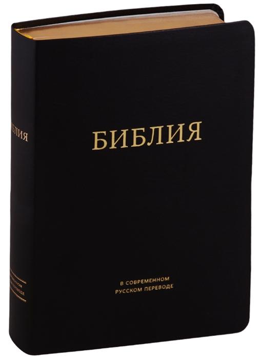 Кулаков М., Кулаков М. (ред.) Библия в современном русском переводе черная кулаков с надейся только на себя